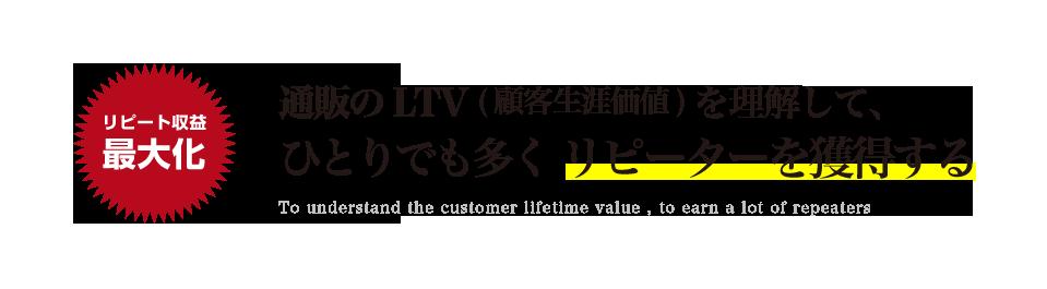 リピーターを育成すること LTV経営