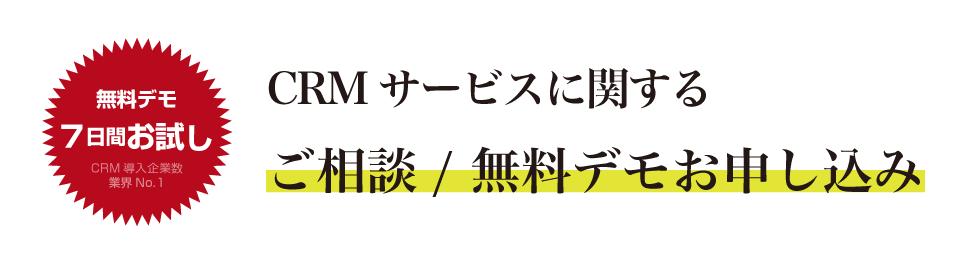 CRM 無料相談 / 無料デモお申し込み