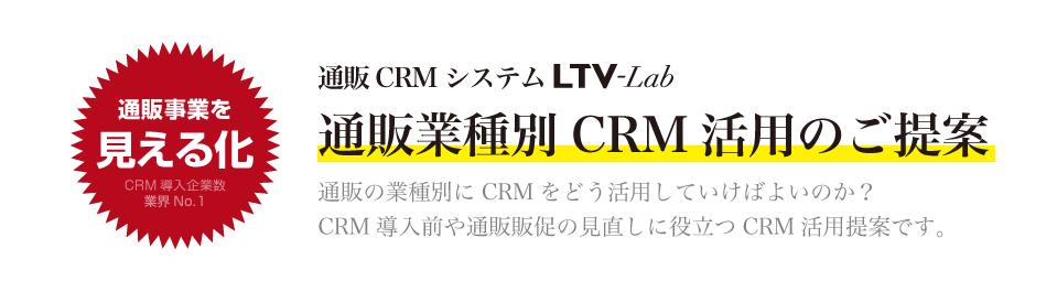 通販でのCRM活用ご提案