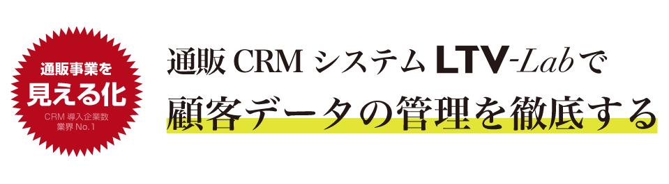 通販の膨大な顧客データをCRMで管理できます