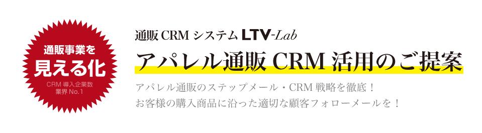 アパレル通販 CRM 戦略