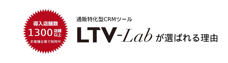 通販CRMとしてLTV-Labが選ばれる理由