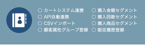 CRM機能【顧客管理】
