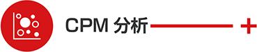 CPM分析機能