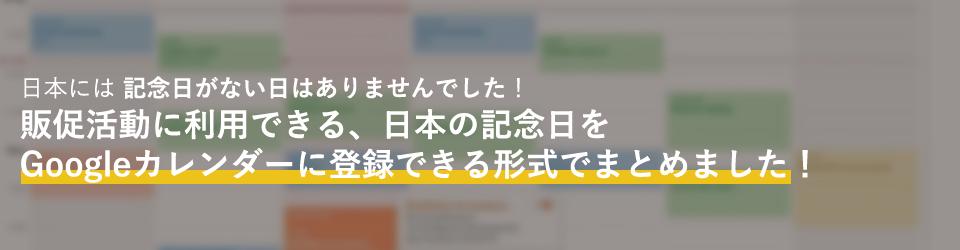 日本の記念日 ダウンロード
