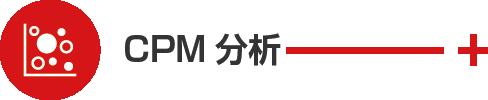 CRM分析